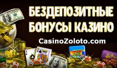 бездепозитный бонус казино украина