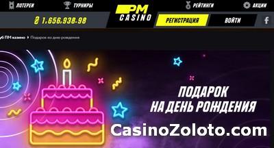 бонус ко дню рождения от пм казино