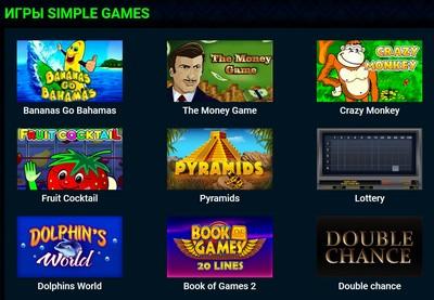 simple games игровые автоматы