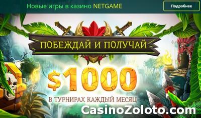 турниры казино нетгейм