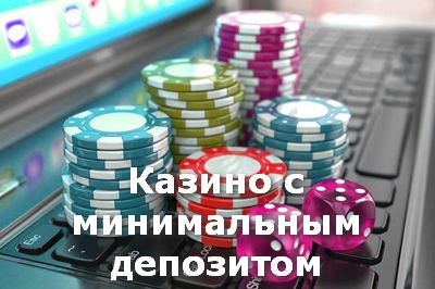 Онлайн казино депозиты best online casino guide