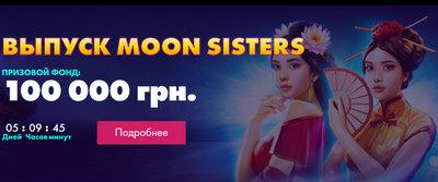 турнир moon sisters