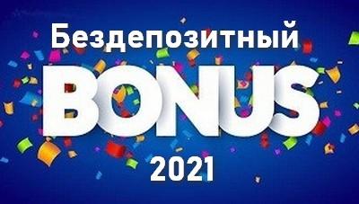 бездепозитный бонус 2021